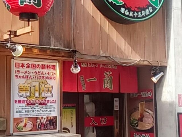 外観_一蘭 名古屋栄店
