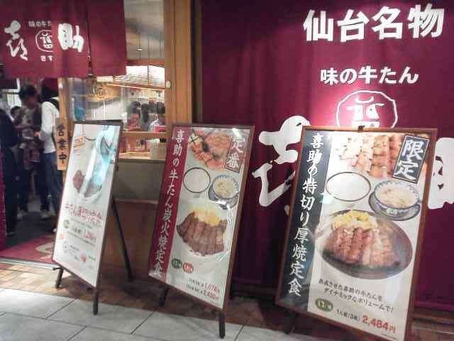 味の牛たん 喜助 東京駅 キッチンストリート
