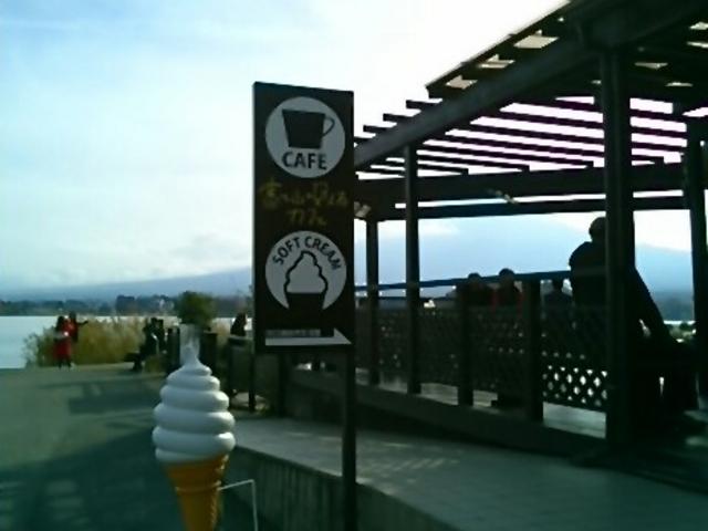 『富士山が見えるカフェ』。_河口湖自然生活館