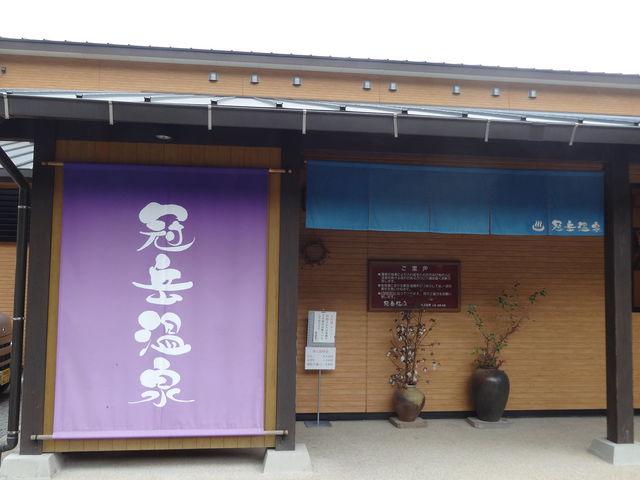 入口付近_冠岳温泉
