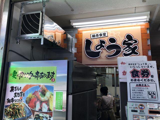 朝市食堂_仙台朝市