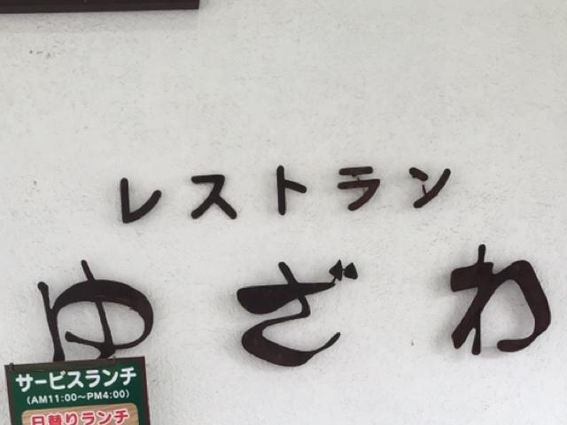 渋い外観_レストランゆざわ