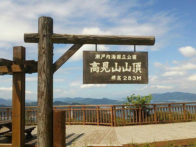 看板_高見山