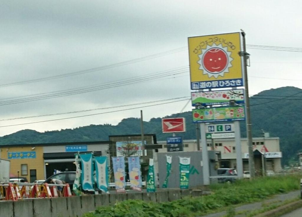 道の駅 ひろさき「サンフェスタいしかわ」