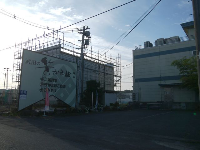 塩釜港近くです。_武田の笹かまぼこ