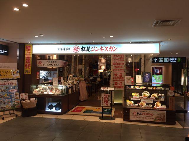 松尾ジンギスカン_松尾ジンギスカン まつじん 千歳空港店