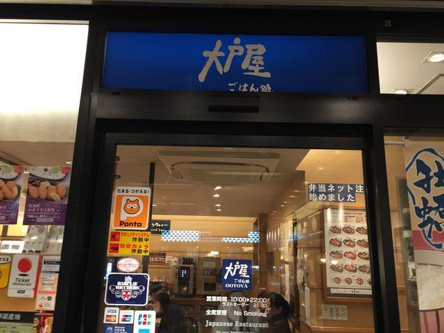 入り口は自動ドアです。_大戸屋ごはん処  エキア川越店