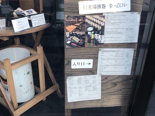 写真_日光湯波巻き 全-ZEN-
