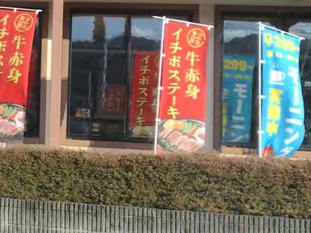 写真_ガスト 鬼怒川店