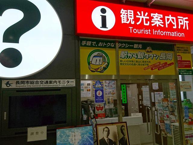 駅改札口すぐ_長岡駅観光案内所