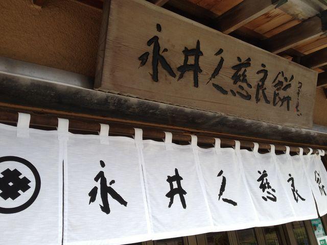 白い暖簾が風格を物語っています_永井久慈良餅店