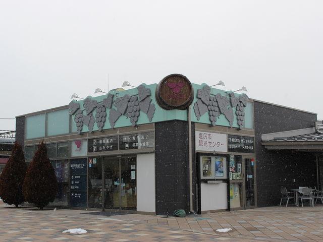 塩尻市観光センター】アクセス・...