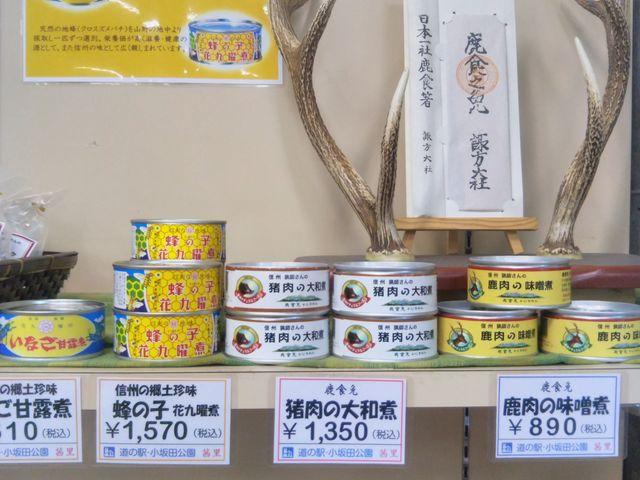 長野県のジビエ缶詰_道の駅 小坂田公園