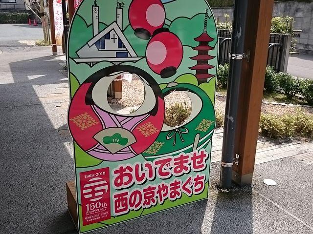 入口にある顔出しパネル_香山公園前観光案内所