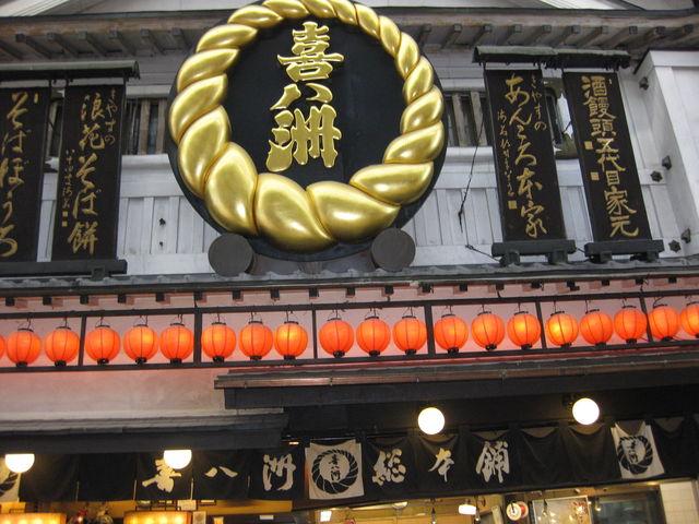 目立つ大きな看板_喜八洲総本舗