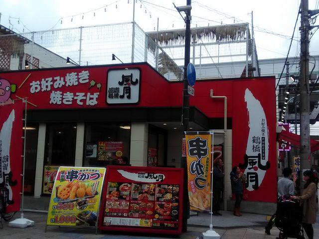 鶴橋風月 新世界店_鶴橋風月 新世界店