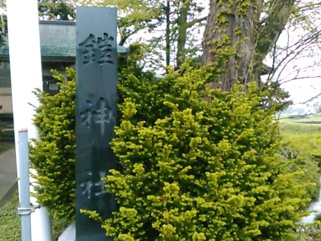 石碑。_鎧神社