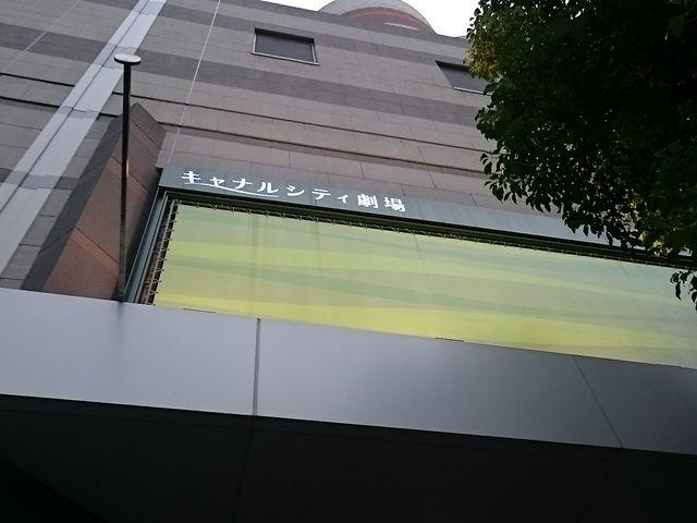 福岡シティ劇場】アクセス・営業...