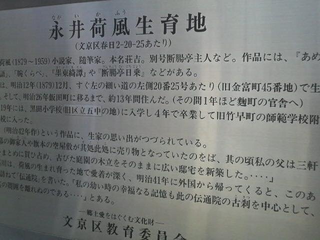 永井荷風生育地_永井荷風生育地