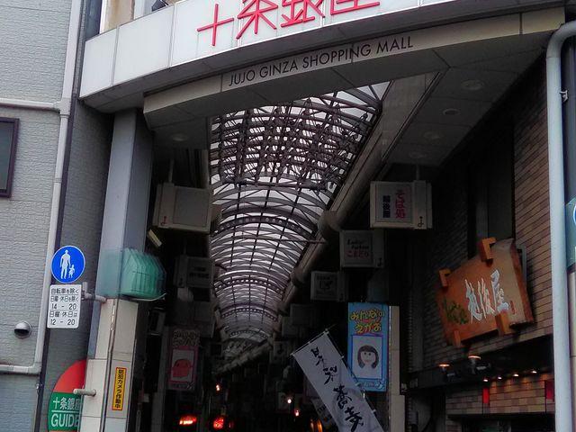 十条銀座商店街_十条銀座商店街