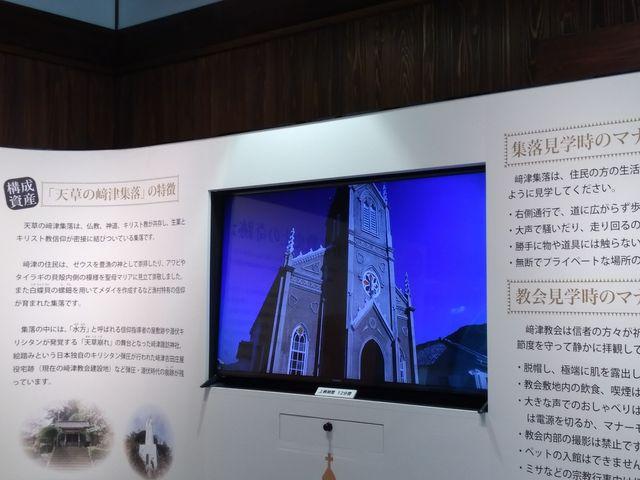 展示物 歴史が学べます_崎津教会史料館