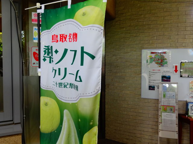とっとり花回廊 ソフトクリーム売店_とっとり花回廊 ソフトクリーム売店