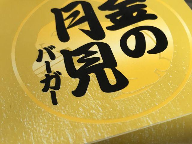 写真_マクドナルド4号線十和田店