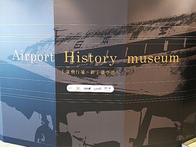入口付近_エアポート ヒストリー ミュージアム