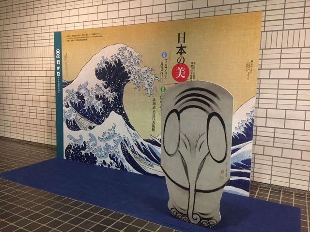 フォトブース_北海道立近代美術館