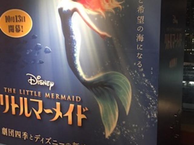 現在はリトルマーメイドです。_大阪四季劇場