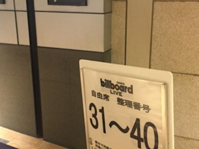 整理券が必要です。_Billboard Live OSAKA(ビルボードライブ大阪)