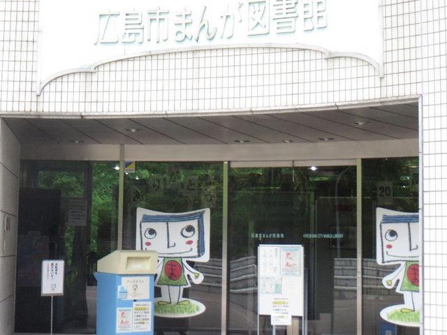 広島 市 南 区 図書館