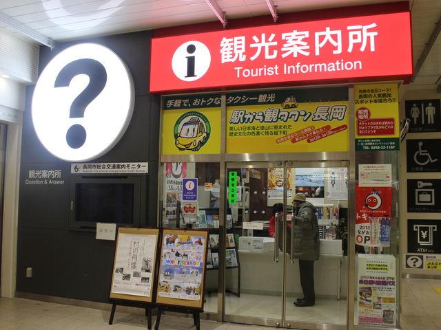 改札口正面にあります_長岡駅観光案内所