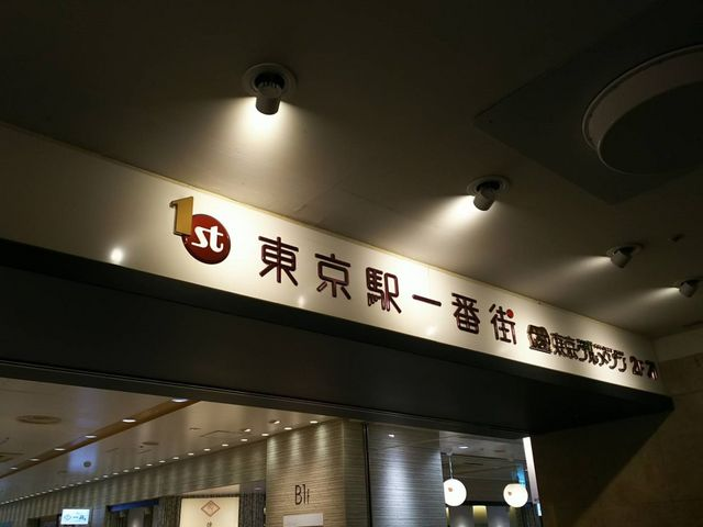 東京駅一番街東京駅一番街
