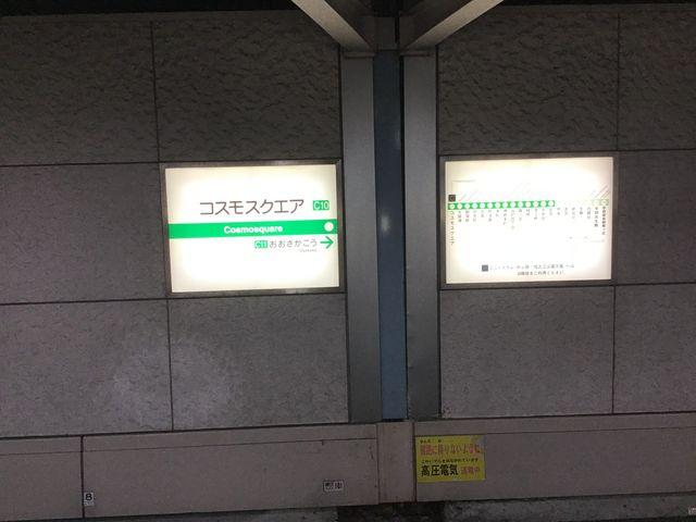駅のプラットフォーム。_中央線コスモスクエア駅