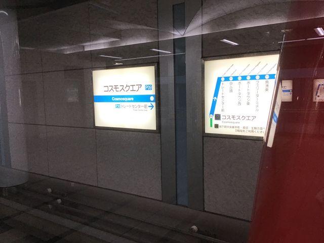 看板 メインカラーは 青です。_南港ポートタウン線コスモスクエア駅