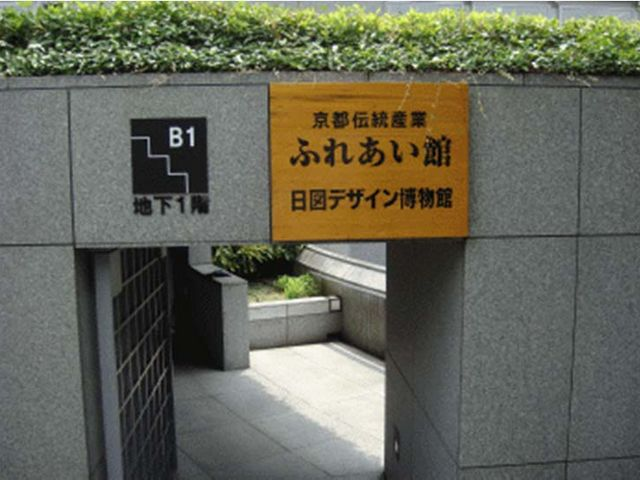 入口_京都伝統産業 ふれあい館(休業中)