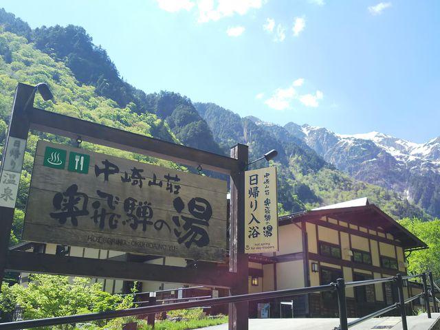 入り口_中崎山荘 奥飛騨の湯