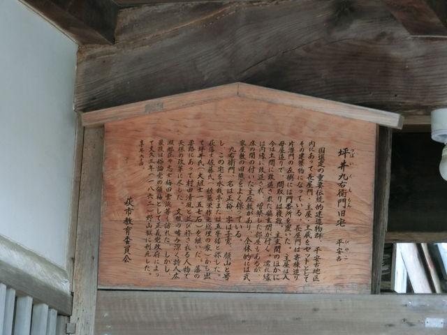 案内板_坪井九右衛門旧宅
