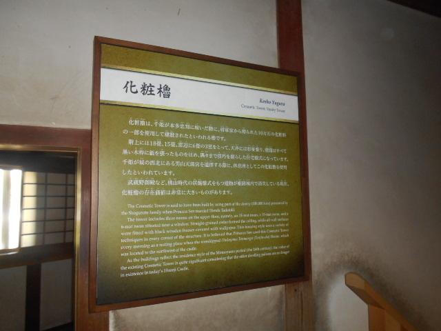 姫路城 化粧櫓_姫路城化粧櫓