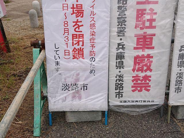 駐車場閉鎖の看板_多賀の浜海水浴場