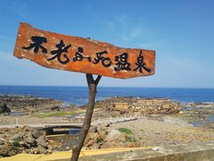 ふ 不老 死 崎 温泉 黄金 海と一体型の露天風呂「黄金崎不老ふ死温泉」!夕暮れを眺めながら日帰り入浴を堪能|日本の秘湯