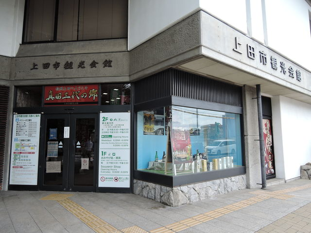会館の外観_上田市観光会館
