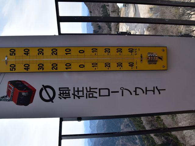 テラスには温度計が_御在所ロープウエイ