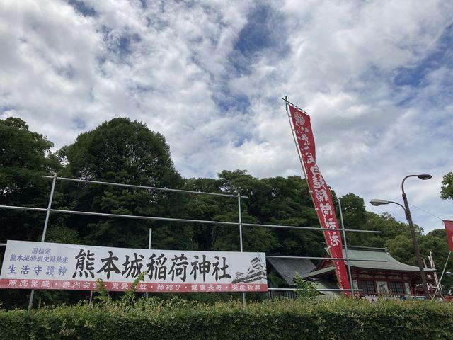 熊本城稲荷神社_熊本城稲荷神社