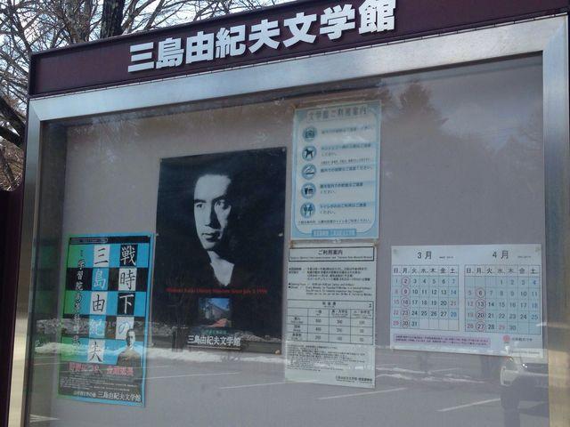 三島由紀夫文学館