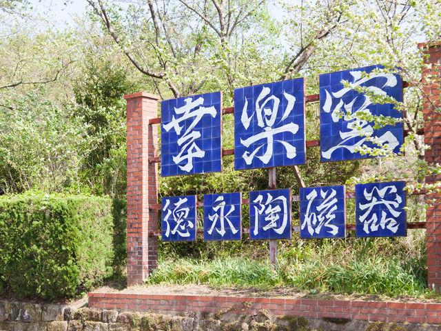 当工場入口には、大きな陶板で製作された看板があります。_幸楽窯 徳永陶磁器(株)