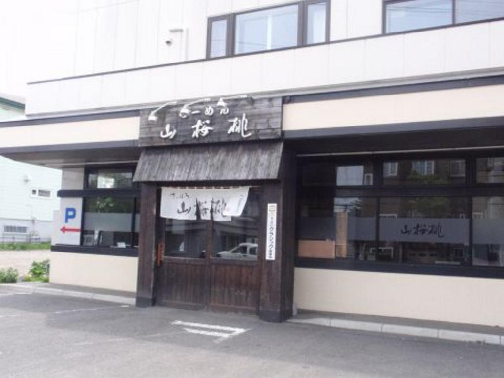 らーめん 山桜桃 本店