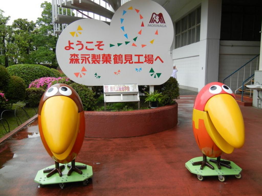 森永製菓(株)鶴見工場