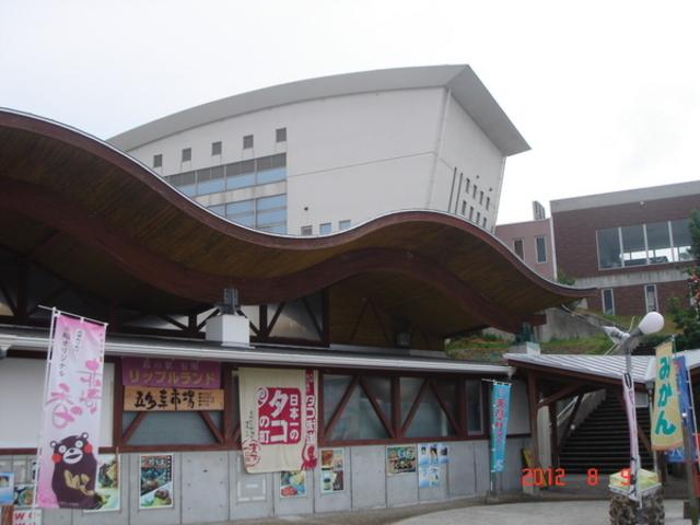 道の駅 有明 リップルランド